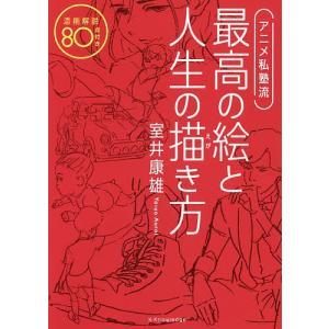 アニメ私塾流最高の絵と人生の描き方 添削解説80点付き / 室井康雄