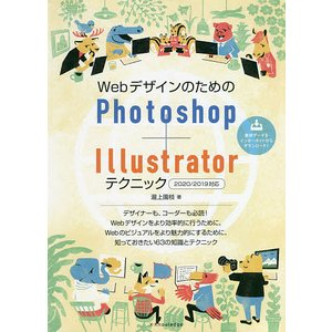 〔予約〕WebデザインのためのPhotoshop+Illustratorテクニック [2020/20...