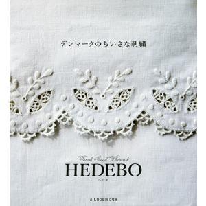 〔予約〕HEDEBO デンマークの小さな刺繍(仮)|bookfan