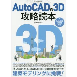 〔予約〕AutoCADで3D攻略読本[AutoCAD 2021対応] / 鳥谷部真 bookfan