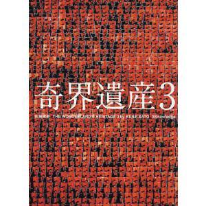 奇界遺産 3 / 佐藤健寿|bookfan