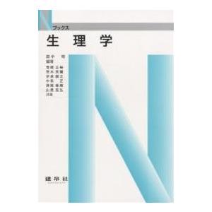 編著:田中明 著:青峰正裕 出版社:建帛社 発行年月:2005年09月 シリーズ名等:Nブックス