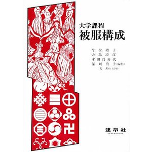 大学課程被服構成 / 保刈禎子 bookfan
