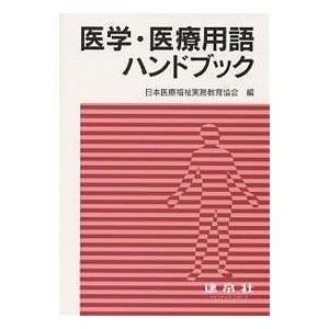 医学・医療用語ハンドブック / 日本医療福祉実務教育協会|bookfan