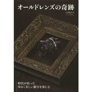著:上田晃司 出版社:玄光社 発行年月:2013年01月 シリーズ名等:玄光社MOOK
