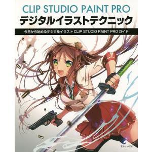 CLIP STUDIO PAINT PROデジタルイラストテクニック 今日から始めるデジタルイラスト...