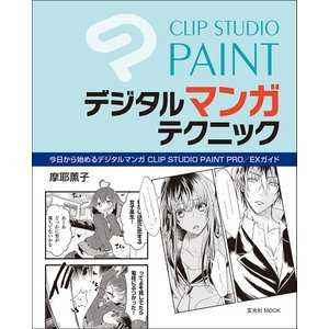 CLIP STUDIO PAINTデジタルマンガテクニック 今日から始めるデジタルマンガCLIP S...