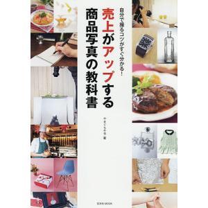 売上がアップする商品写真の教科書 自分で撮るコツがすぐ分かる! /やまぐち千予の商品画像 ナビ