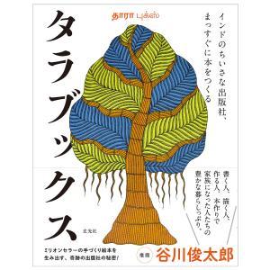 タラブックス インドのちいさな出版社、まっすぐに本をつくる / 野瀬奈津子 / 松岡宏大 / 矢萩多聞