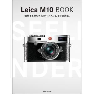 Leica M10 Book 伝統と革新のライカMシステムと、その世界観。