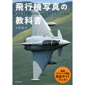 飛行機写真の教科書 飛行機をかっこよく撮るために最初に読む本 / 中野耕志