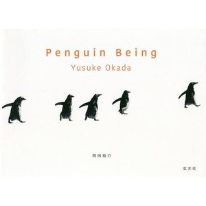Penguin Being 今日もペンギン / 岡田裕介