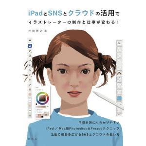 〔予約〕iPadとクラウド活用で大きく変わる イラストレーターのデジタル制作ワークフロー / 井筒啓之 / アドビシステムズ bookfan