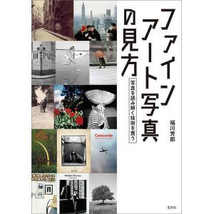 ファインアート写真の見方 写真を読み解く技術を養う / 福川芳郎