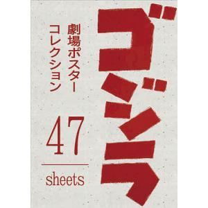 〔予約〕ゴジラ劇場ポスターコレクション