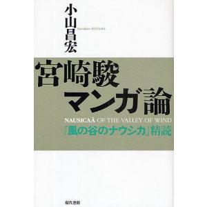 著:小山昌宏 出版社:現代書館 発行年月:2009年06月