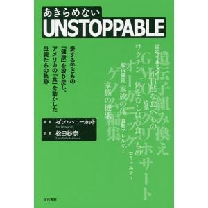 UNSTOPPABLE 愛する子どもの「健康」を取り戻し、アメリカの「食」を動かした母親たちの軌跡 / ゼン・ハニーカット / 松田紗奈