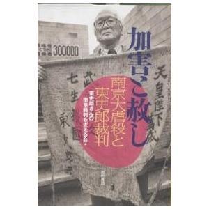 加害と赦し 南京大虐殺と東史郎裁判 / 東史郎さんの南京裁判を支える会