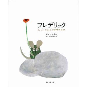 フレデリック ちょっとかわったのねずみのはなし / レオ・レオニ / 谷川俊太郎|bookfan