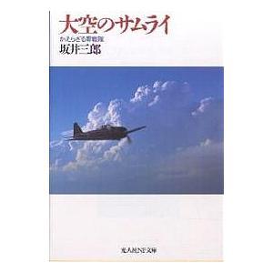 大空のサムライ かえらざる零戦隊 / 坂井三郎