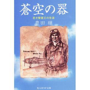 蒼空の器 若き撃墜王の生涯 新装版 / 豊田穣