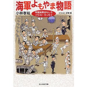 海軍よもやま物語 帝国海軍おもしろイラスト・エッセイ 新装版 / 小林孝裕