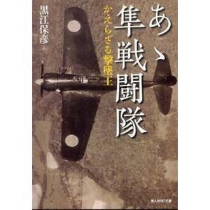 あゝ隼戦闘隊 かえらざる撃墜王 新装版 / 黒江保彦