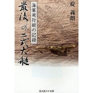 最後の二式大艇 海軍飛行艇の記録 新装版 / 碇義朗|bookfan