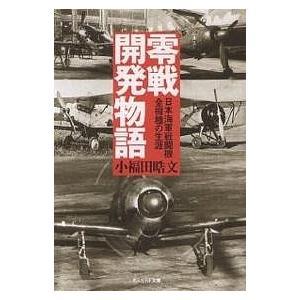 零戦開発物語 日本海軍戦闘機全機種の生涯 新装版 / 小福田晧文