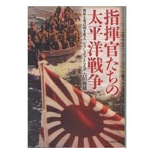 指揮官たちの太平洋戦争 青年士官は何を考え、どうしようとしたか 新装版 / 吉田俊雄