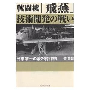 戦闘機「飛燕」技術開発の戦い 日本唯一の液冷傑作機 新装版/碇義朗 bookfan