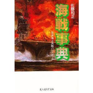 海戦事典 日米海上決戦ハンドブック / 佐藤和正