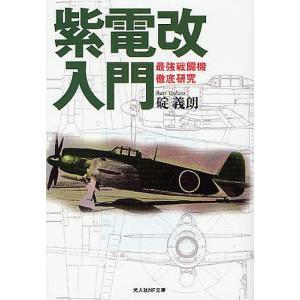 紫電改入門 最強戦闘機徹底研究 新装版 / 碇義朗