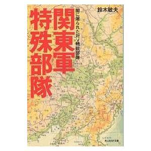 関東軍特殊部隊 闇に屠られた対ソ精鋭部隊 / 鈴木敏夫