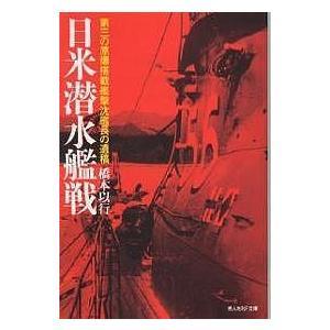 日米潜水艦戦 第三の原爆搭載艦撃沈艦長の遺稿 / 橋本以行