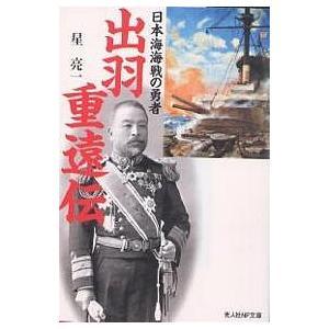 出羽重遠伝 日本海海戦の勇者 / 星亮一