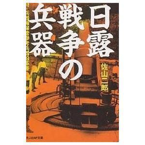 日露戦争の兵器 / 佐山二郎