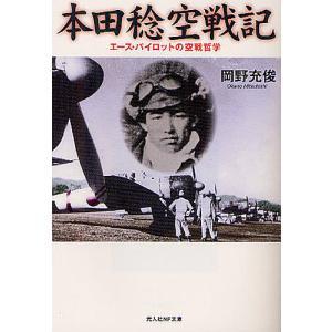 本田稔空戦記 エース・パイロットの空戦哲学 新装版 / 岡野允俊