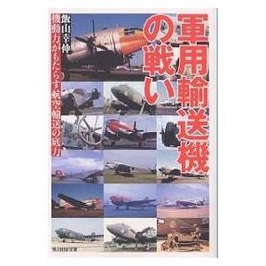 軍用輸送機の戦い 機動力がもたらす航空輸送の底力 / 飯山幸伸