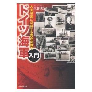 ドイツ海軍入門 大英帝国に対抗する異色の戦力 / 広田厚司
