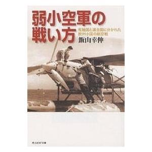 弱小空軍の戦い方 枢軸国と連合国に分かれた欧州小国の航空戦 / 飯山幸伸