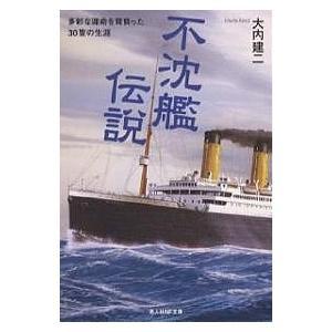 不沈艦伝説 多彩な運命を背負った30隻の生涯 / 大内建二