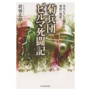 菊兵団ビルマ死闘記 栄光のマレー戦から地獄の戦場へ / 前田正雄