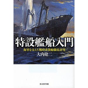 特設艦船入門 海軍を支えた戦時改装船徹底研究 / 大内建二