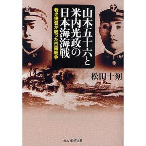 山本五十六と米内光政の日本海海戦 若き提督が戦った日露戦争 / 松田十刻