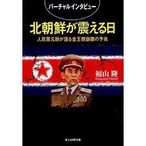 北朝鮮が震える日/福山隆の商品画像|ナビ