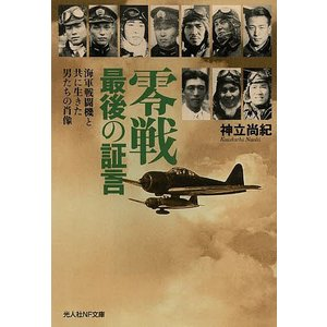 零戦最後の証言 海軍戦闘機と共に生きた男たちの肖像 新装版 / 神立尚紀