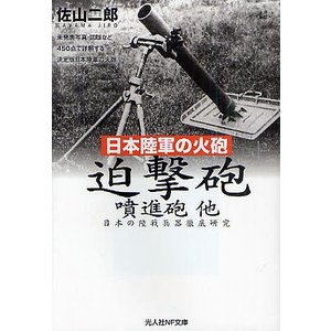 迫撃砲噴進砲他 日本陸軍の火砲 日本の陸戦兵器徹底研究 / 佐山二郎