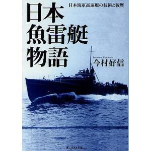 日本魚雷艇物語 日本海軍高速艇の技術と戦歴 / 今村好信
