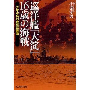 巡洋艦「大淀」16歳の海戦 少年水兵の太平洋戦争 / 小淵守男